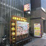 【○酒 ぶっちぎり食堂 新宿通り店】みんなのテレビの「ランチ限定 激安!690円で焼き肉!」のコーナーで紹介。