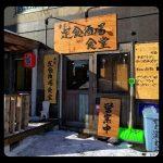 【定食酒場食堂】白石区にあるワンコインで激安グルメを食べれる!北海道で最強の激安店!288円の日替わり定食など!