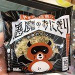 LAWSON 悪魔のおにぎり 110円 おにぎり界の歴史が変わった  シーチキンマヨネーズをこえた日 さらに 悪魔のご飯も近日発売