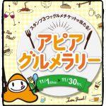 【アピアグルメラリー】札幌駅アピアで開催中の美味しいものを食べるとあるプレゼントがもらえるキャンペーンとは?駐車場について