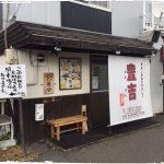 麺や 豊吉 (トヨヨシ) 今日ドキッの「500円以下でもおいしい 情報誌おすすめのラーメン」で紹介されていた