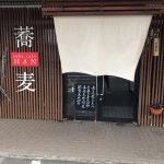 【soba kafe HAN】発見!タカトシランド「札幌の空の玄関口 丘珠空港エリア」で紹介されていました。