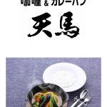 【天馬】一日千個売れるカレー専門店が作るこだわりのカレーパン!