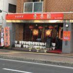 【中国料理 季香園】本場中国料理が味わえるアットホームな雰囲気のお店