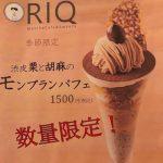 【抹茶cafe RIQ】1月 再販パフェ 渋皮栗と胡麻のモンブランパフェ