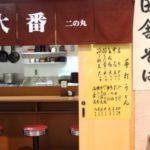 【そば処 大番 ニの丸】イチオシ「さっぽろテレビ塔地下飲食街人気NO1メニュー」のテレビ内で札幌雪まつりにオススメ店舗を紹介
