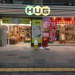 【HUGマート】イチオシ「道産食材の店&お米のプロご飯のお供ランキング」としてテレビ番組内紹介され、おすすめのしじみ醤油とは?