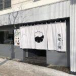 【シェフが作る北海道ぎょうざ 果皮と餡(かわとあん)】今日ドキッ「今札幌で餃子が熱い餃子店続々オープン」のテレビ番組内で紹介。洋食のシェフが道産食材にこだわって作った餃子!?