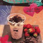 【抹茶cafe RIQ】2月1日からの2つの新商品「果肉たっぷりいちごミルク〜バレンタイン ver.〜」と「北海道まっしろチーズパフェ」を紹介