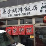 【東方明珠飯店】札幌の西区の名物「鶏の唐揚げ」ボリューム満点で食べきれないお客さん続出!