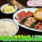 【焼肉家 かねよし】札幌市北区!メニュー豊富な焼肉店!ボリューム満点500円ランチ!?