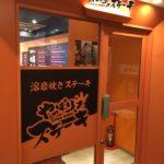 【やっぱりステーキすすきの店】みんなのテレビで「激戦区 沖縄の人気ステーキ店 札幌上陸」で紹介されていました  。オススメ「やっぱりステーキ」やすい・うまい・ボリューミー
