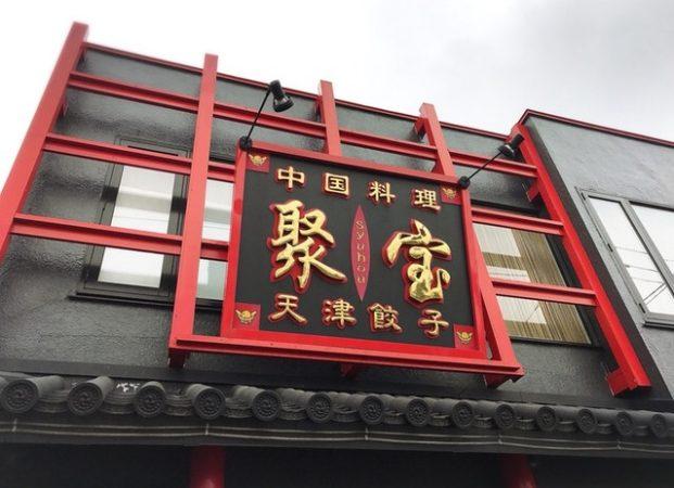 中国料理 聚宝(シュウホウ)の外観