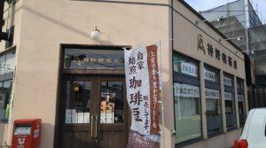 神野喫茶店の外観