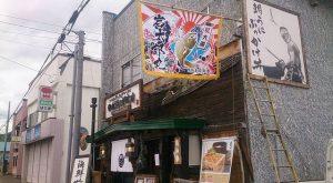 田村岩太郎商店の外観