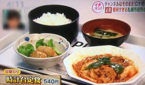 札幌市役所の時計台定食
