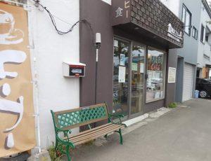 苗穂カフェの外観