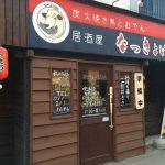 【居酒屋なっきょい】早い・安い・ウマイの居酒屋のランチ人気メニュー!