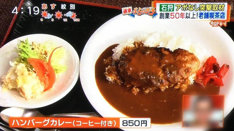 レストラン喫茶 ふじの「ハンバーグカレー」
