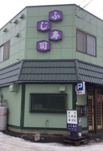 ふじ寿司の外観
