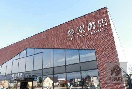 江別 蔦屋書店の外観