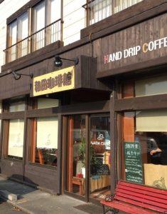 和田珈琲館の外観