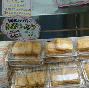 道の駅三笠の「揚げ納豆」
