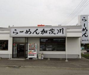 ラーメン加茂川の外観