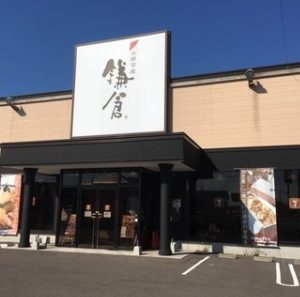 太郎茶屋鎌倉の外観