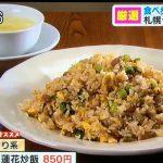 【sai-蓮花(サイレンカ)】どさんこワイドの「食べ歩きの達人が厳選!札幌うまいチャーハン専門店」のテレビ番組内で紹介。中華料理店が作る、あっさりとした中にコクのあるチャーハンが人気!?おすすめチャーハン一覧