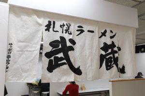 札幌ラーメン武蔵本店の外観