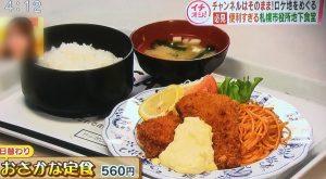 札幌市役所のおさかな定食