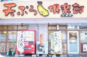 天ぷら倶楽部の外観