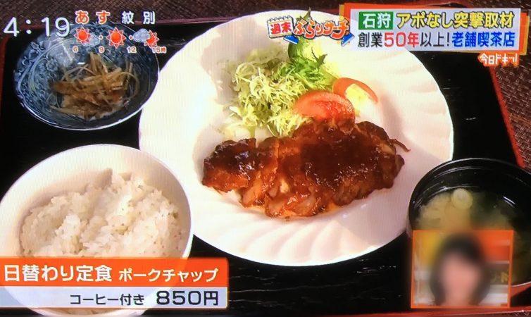 レストラン喫茶 ふじ の「ポークチャップ」