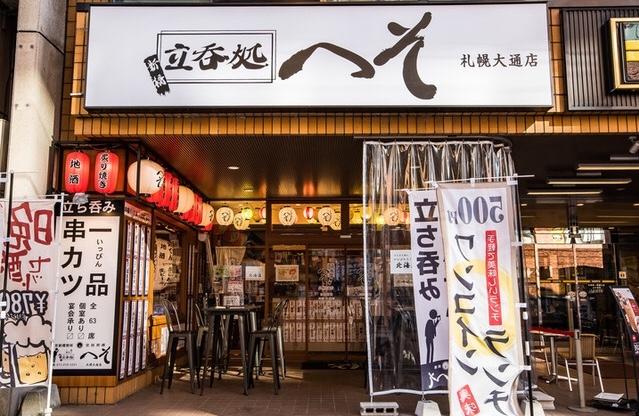 へそ 札幌大通店の外観
