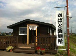 かばと製麺所の外観