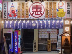 恵美須商店の外観