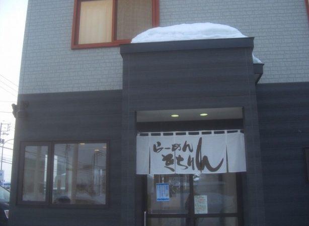 らーめんきちりん花川店の外観