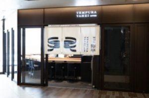 天ぷら弥平の外観