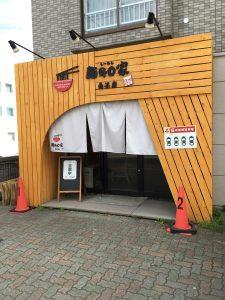 らーめん 麺GO家 白石店の外観