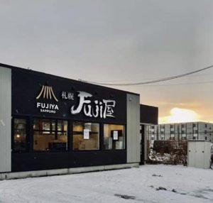 札幌Fuji屋の外観