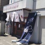 【マキモノ屋】地下鉄麻生駅近くにテイクアウトのみ巻き寿司専門店!