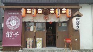 札幌餃子きたろう