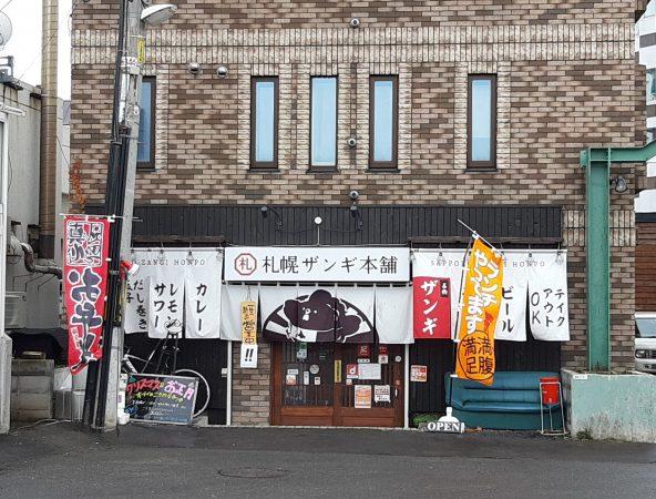 札幌ザンギ本舗の外観