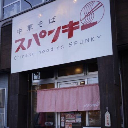 中華そばスパンキー