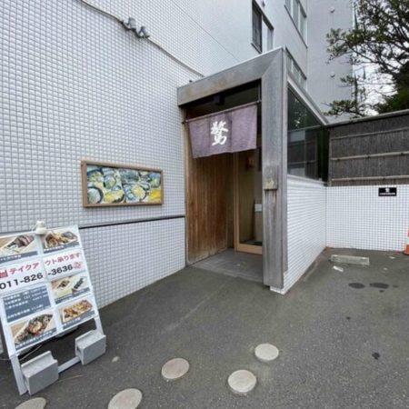 蕎麦と日本料理 驚 KYOの外観