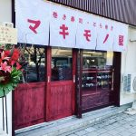 【マキモノ屋】地下鉄麻生駅・北24駅近くにテイクアウト巻き寿司専門店!
