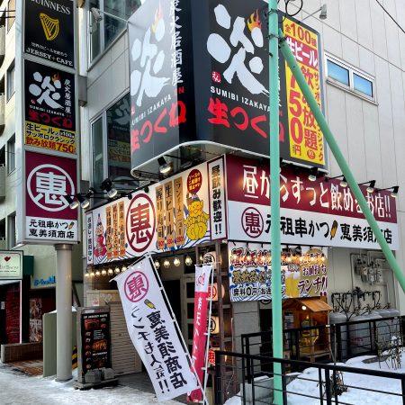 恵比寿商店の外観