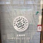 【焼肉ライク 札幌狸小路店】道内初上陸1人焼き肉を楽しめる焼肉チェーン!