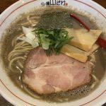 【らー麺 山さわ】化学調味料不使用の煮干しメインの醤油ラーメン店!